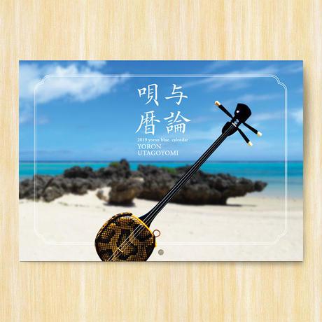 2019 yoron blue. calendar『与論唄暦』