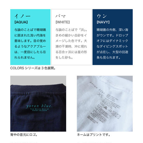 YB019 yoron blue.