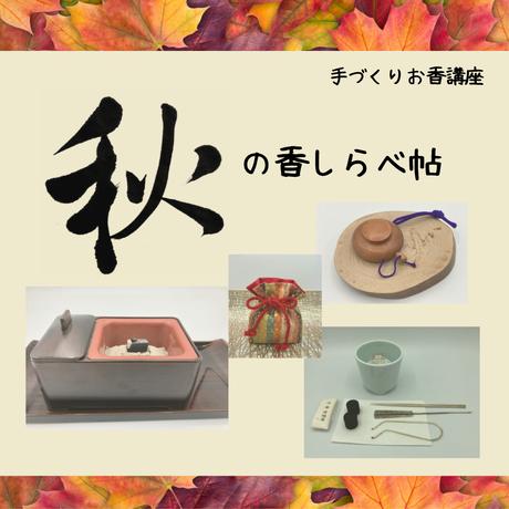「秋の香しらべ帖」3ヶ月コース講座