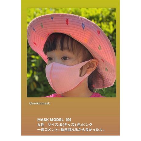 制菌ダブル立体マスク(ピンク)(KIDS・S) 【5枚セットご購入でもう5枚プレゼント!】