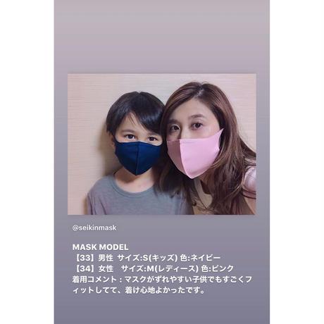 制菌ダブル立体マスク(ネイビー)(KIDS・S )