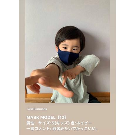 制菌ダブル立体マスク(ネイビー)(KIDS・S)  【5枚セットご購入でもう5枚プレゼント!】