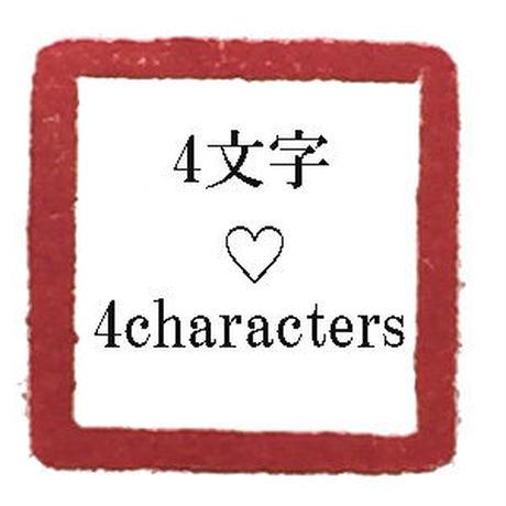 4文字印  お好きな漢字・ひらがな・アルファベットの印