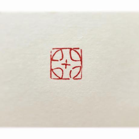 中国 元代 図象印 ー Chinese Yuan Design