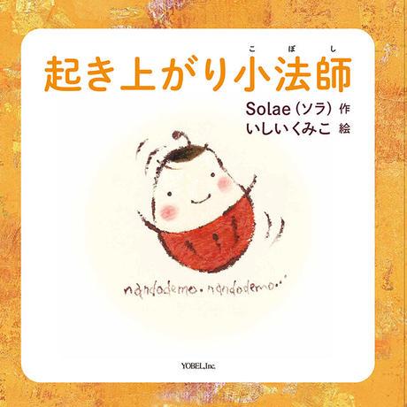 【作者 Solae(ソラ) 絵 いしいくみこ】起き上がり小法師 朗読CD 付き [ 編集 ]
