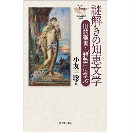 小友 聡[著]謎解きの知恵文学 旧約聖書・「雅歌」に学ぶ