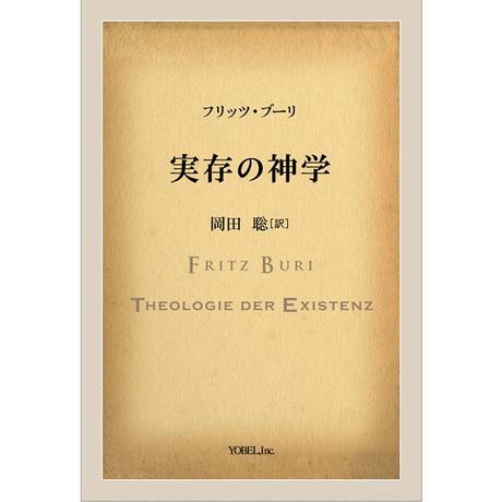 フリッツ・ブーリ[著]岡田 聡[訳]・実存の神学