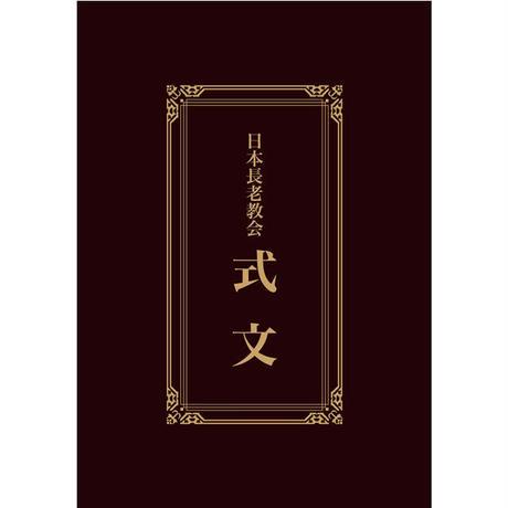 日本長老教会式文 編集=日本長老教会 礼拝・式文検討委員会 [