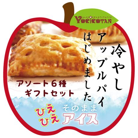 冷やしアップルパイ(アイス)アソート6種セット