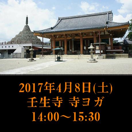 壬生寺 寺ヨガ