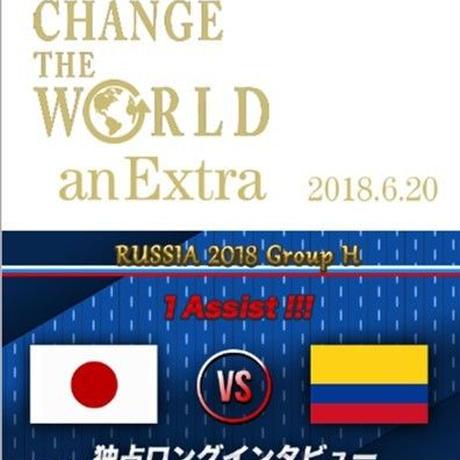 ☆号外☆REVIEW ロシアW杯コロンビア代表戦  2018年6月20日配信分