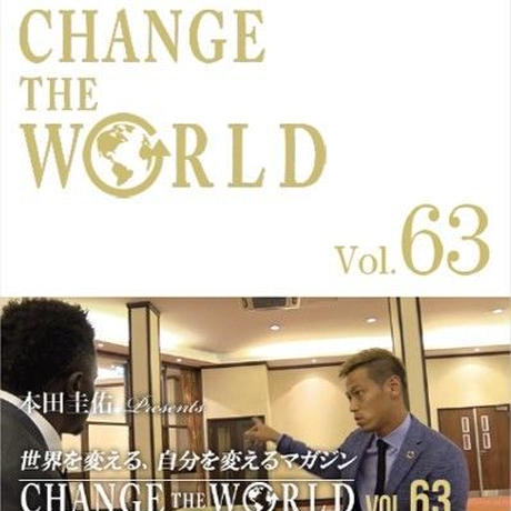 【第63号】本田圭佑メルマガ『CHANGE THE WORLD』 2018年6月13日配信分