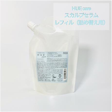 【送料無料】HUE careスカルプセラム レフィル 240ml
