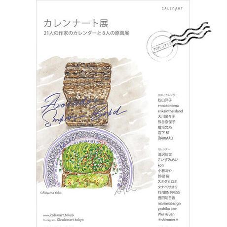 【再販/小1冊】2021パンのカレンダー(B5サイズ)