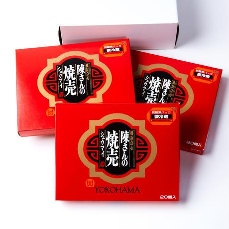 陳さんの焼売 3箱セット