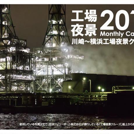 川崎~横浜 工場夜景クルーズ 卓上カレンダー2015