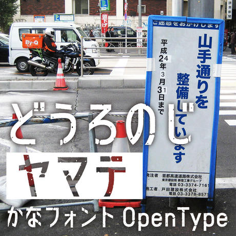 どうろのじ|ヤマテ|かなフォント|OpenType