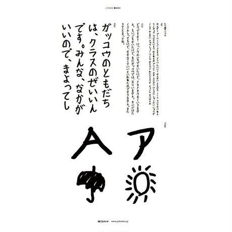 こどものじ|書体見本|PDF