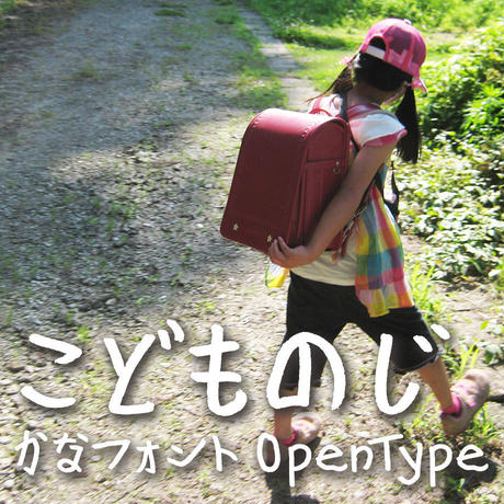 こどものじ|かなフォント|OpenType