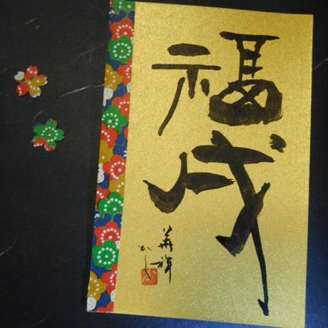 ★葉書サイズ★お正月飾り、安産の縁起物「福戌」