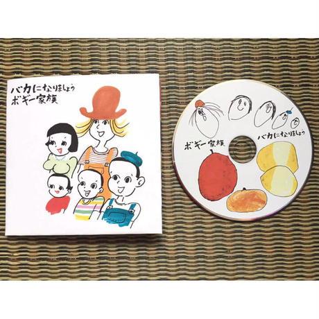 CD|バカになりましょう|ボギー家族