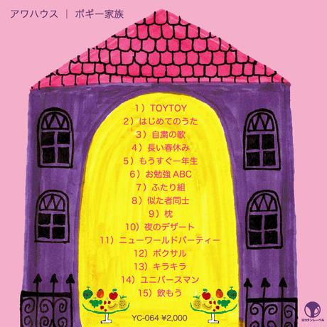 CD「アワハウス」+なげせん(ボギー家族全員からのお手紙付き)