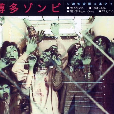 DVD-R|映画「博多ゾンビ」