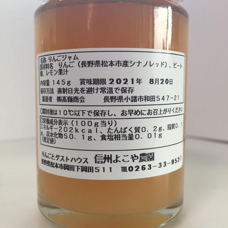 りんごジャム~シナノレッド~(3本入り)
