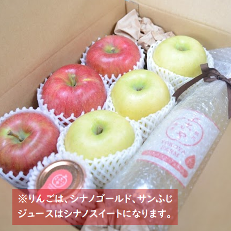 まるごとりんごセット~サンふじ&シナノゴールド~3キロ