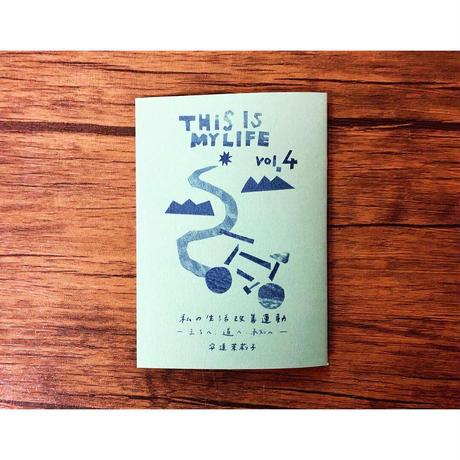 安達茉莉子 私の生活改善運動 THIS IS MY LIFE vol.4
