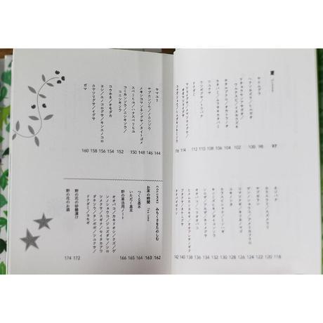 【オリジナルポストカード付】草の辞典