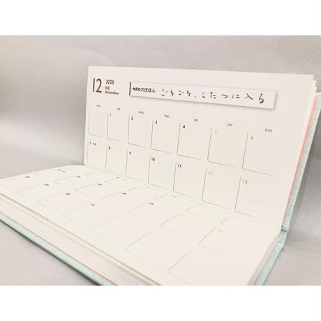 【限定版】のほほん手帖 2021   水色(見返し限定色・ピンク)