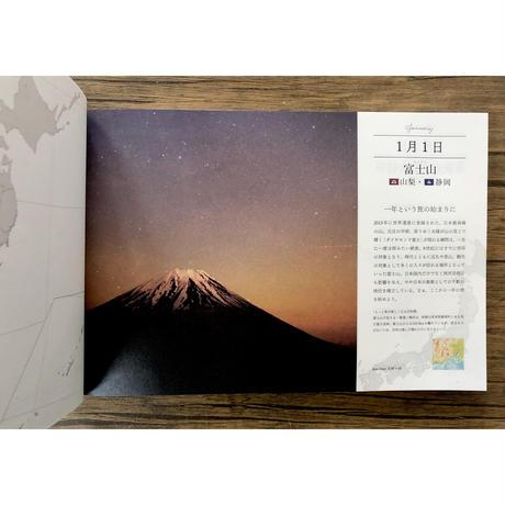 新装版 365日日本一周絶景の旅