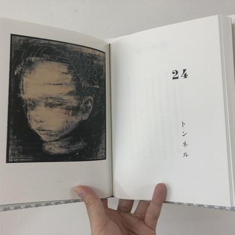 森のノート