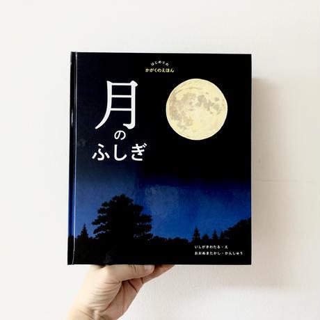 月のふしぎ(はじめてのかがくのえほん)