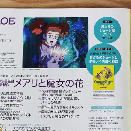 月刊MOE 2017年9月号