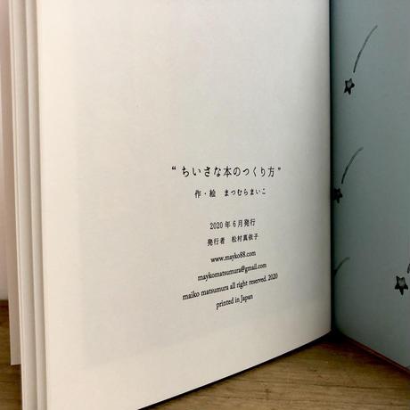 【まつむらまいこさんサイン入り】ちいさな本のつくり方