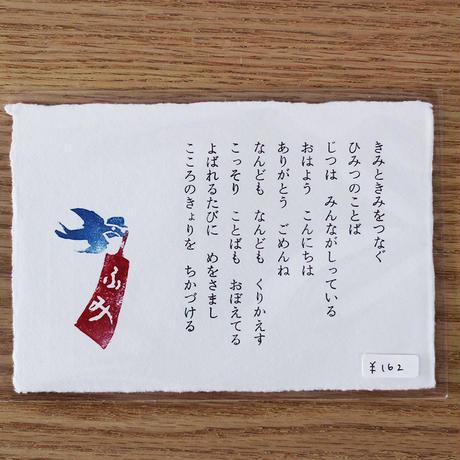 小谷ふみ活版印刷ポストカード ひみつのことば