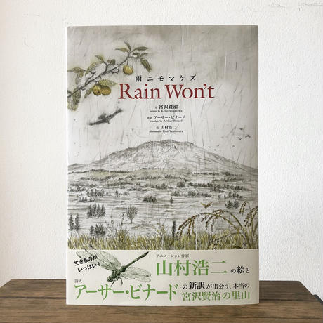雨ニモマケズ Rain Won't