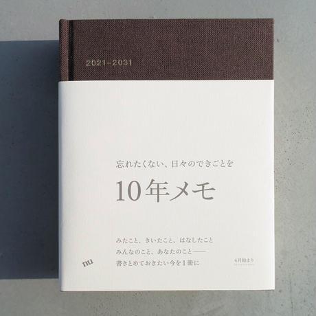10年メモ チョコレート 2021年版<2021-2031>
