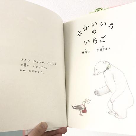せかいいちのいちご(オリジナルポストカード付)