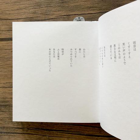 【西尾勝彦さんサイン入り*のほほんカード付】ふたりはひとり