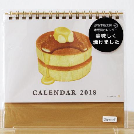 彦坂木版工房木版画カレンダー2018(卓上タイプ)