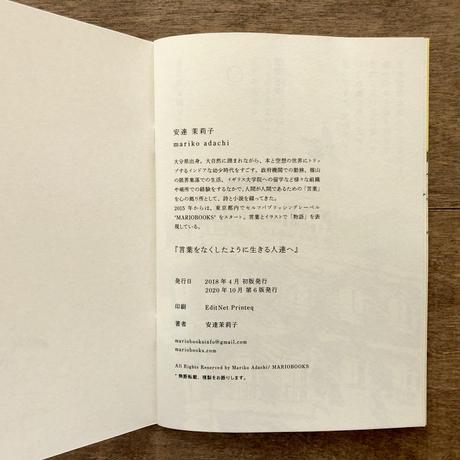 安達茉莉子 イラスト詩集『言葉をなくしたように生きる人たちへ』