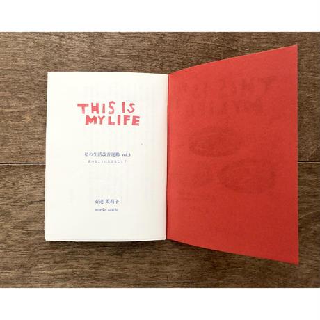 安達茉莉子 私の生活改善運動 THIS IS MY LIFE vol.3