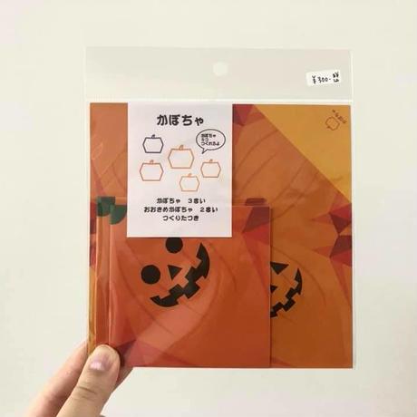 【10月末までの限定販売】あべゆいおりがみ かぼちゃ