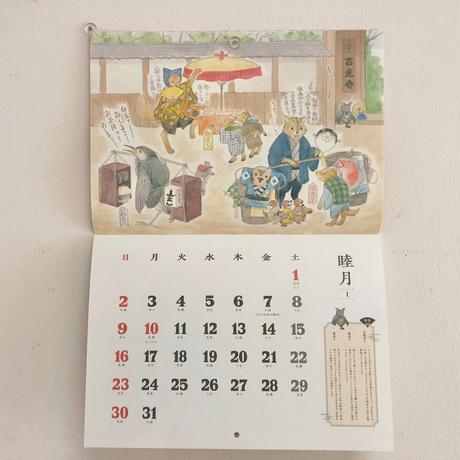 2022年カレンダー ユカワアツコ 路上賑動物絵暦