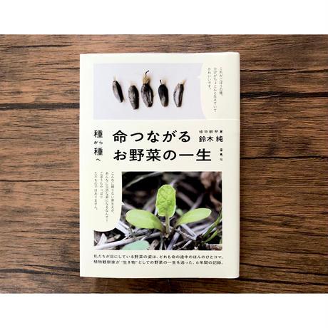 種から種へ 命つながるお野菜の一生