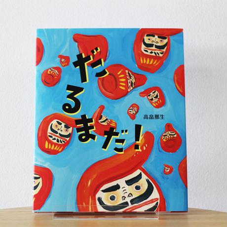 だるまだ!(オリジナルポストカード付)