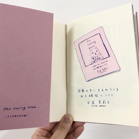 日常の中に生まれてくるある瞬間について リソグラフ特装版(ポストカード1枚付)